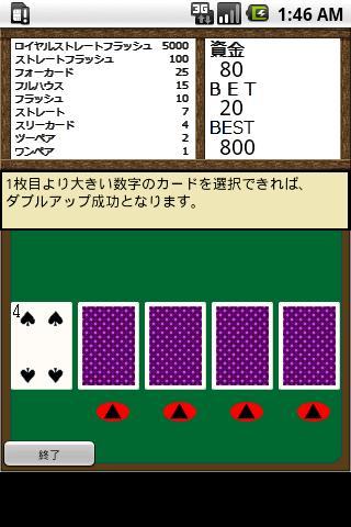 【免費紙牌App】撲克-APP點子