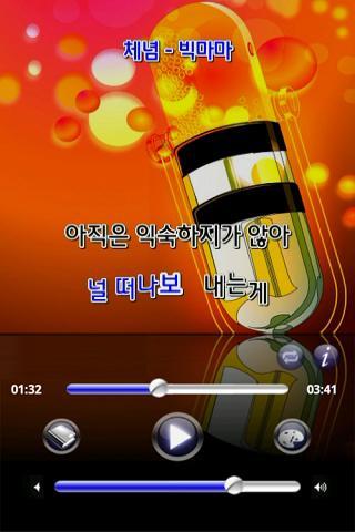 체념 - 빅마마[노래방]