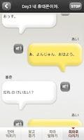 Screenshot of 일본어 무작정 따라하기