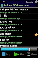 Screenshot of Radio FM Free