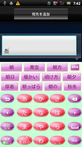 MacaronStrawberry キセカエキーボード