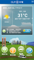 Screenshot of CLP Hong Kong App 中電香港 App