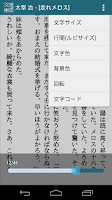 Screenshot of AozoraBunko Viewer