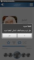 Screenshot of السديس -  قرآن أدعية خطب
