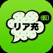 リア充はじめました(仮)〜既読or放置!無料恋愛SNSゲーム
