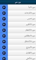 Screenshot of تحفيظ القرآن الكريم للأطفال-عم
