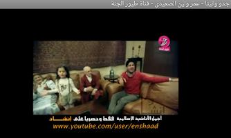 Screenshot of طيور الجنة