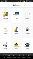 Screenshot of SBI 스마트뱅킹