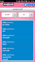 Screenshot of Mahalaxmi Dindarshika Lite