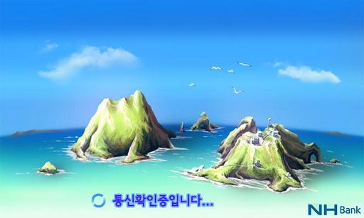 NH 농협 내사랑독도