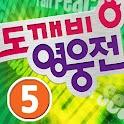 도깨비 영웅전 5