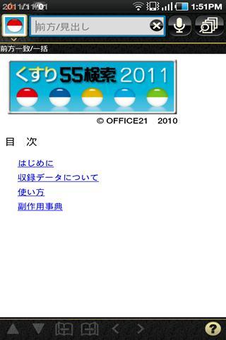 くすり55検索 2011 (オフィス21)