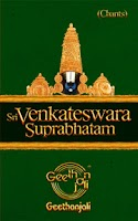Screenshot of Sri Venkateswara Suprabhatam