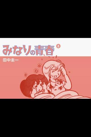 みなりの青春 第8集