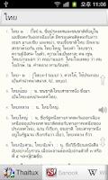 Screenshot of ทั้งหมดพจนานุกรมไทย
