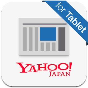 Yahoo!ニュース for Tablet