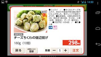 Screenshot of eフレンズタッチ