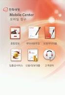 Screenshot of 한화생명 모바일 창구