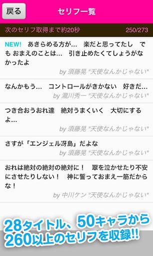 玩漫畫App|胸キュン名セリフ〜少女漫画の名言〜免費|APP試玩
