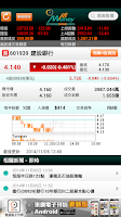 Screenshot of Money18 Real-time Stock Quote