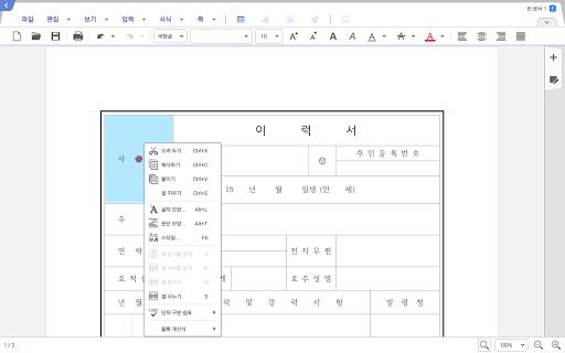 Hancom Office Hwp 2014 - screenshot