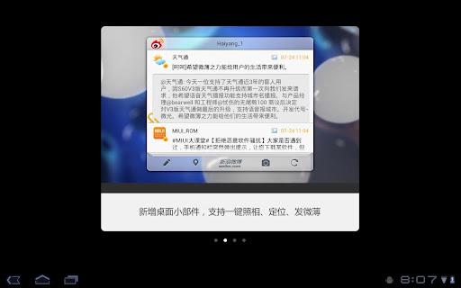 微博APP推薦 - 微博台灣站