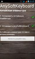 Screenshot of Алтайская клавиатура