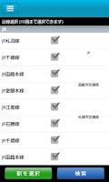 Screenshot of 不動産・賃貸・新築マンション・住宅情報アプリ「SUMAII」