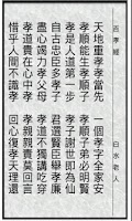 Screenshot of 百孝經