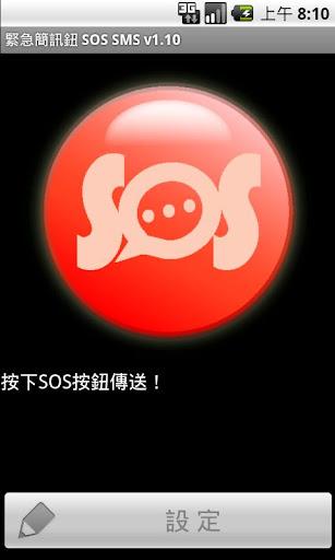 緊急簡訊鈕 SOS SMS