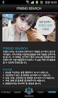 Screenshot of 프렌드서치(싸이월드, 미니홈피 인연, 친구찾기)