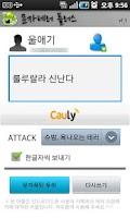 Screenshot of 문자테러 플러스
