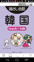 Screenshot of 指さし会話 韓国 韓国語 touch&talk  LITE