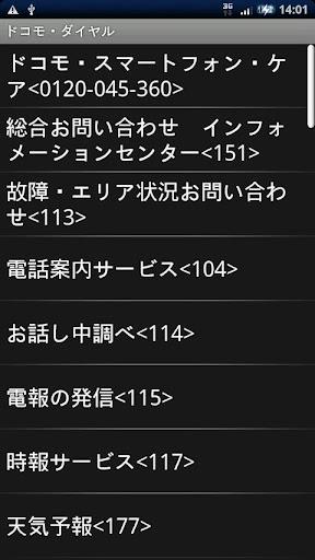ドコモ・ダイヤル