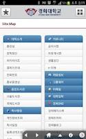 Screenshot of 경희대학교 스마트캠퍼스