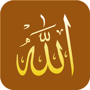 Quran Saay Ilaj - screenshot
