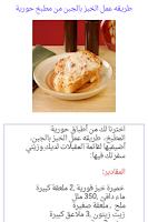 Screenshot of وصفات و طبخات حورية المطبخ