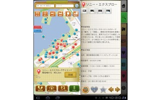 Screenshot of PetaMapガイド&ナビ