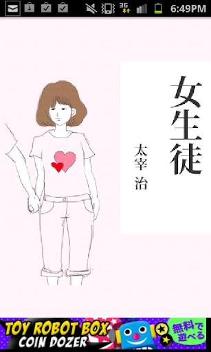 太宰治「女生徒」-虹色文庫