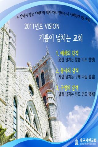 대구서현교회