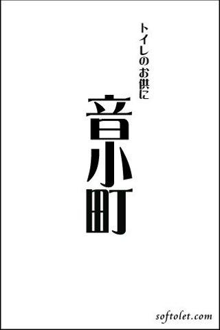 音小町(オトコマチ)