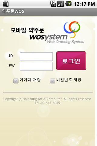씨에라팜 Mobile WOS