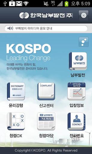 청렴남전 - 한국남부발전