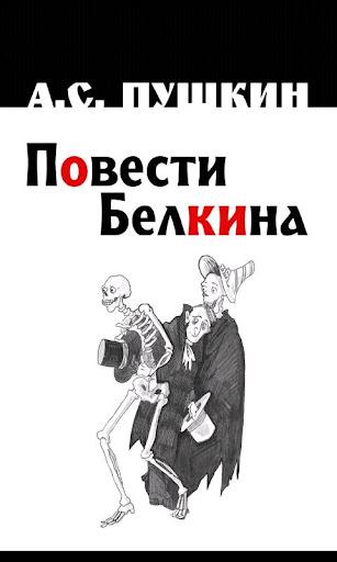 Belkin. Alexander Pushkin