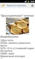 Screenshot of Рецепты в картинках