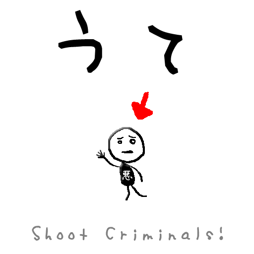 Shoot CriMinals! LOGO-APP點子