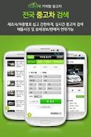 Screenshot of 카피알 - 중고차 중고자동차 수입중고차 폰사진 이벤트