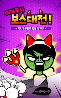 Screenshot of 돌아온 액션퍼즐패밀리 for Kakao