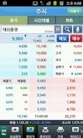 Screenshot of 대신증권 MP트래블러Ⅱ