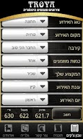 Screenshot of טרויה